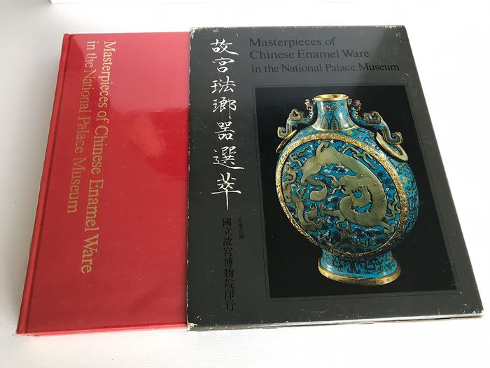 Masterpieces of Chinese Enamel Ware in the National Palace Museum - 1971