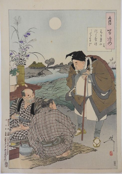 "Gravure originale sur bois - Tsukioka Taiso Yoshitoshi (1839-1892) - 'Farmers celebrating the Autumn Moon' - From the series ""One Hundred Aspects of the Moon"" - 1891"