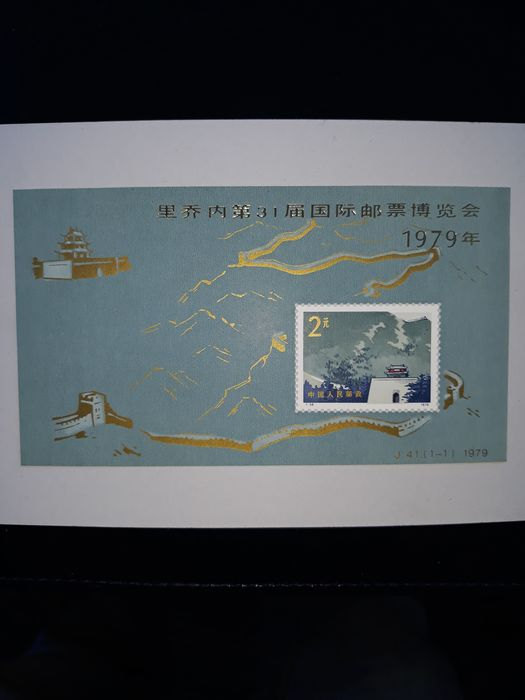 Azië 1979/1979 - China - People's Republic from 1949. Riccione 1979 philatelic exhibition - Yvert 18 - new without - Yvert 19