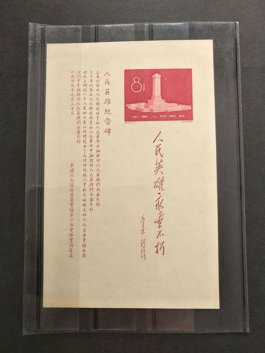 Kina - Folkerepublikken siden 1949 1958 - Souvenir sheet Monument to the People's Heroes - Michel N. Block 5