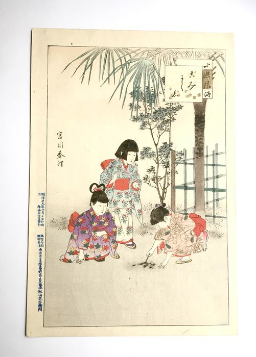 "Original woodblock print - Miyagawa Shuntei (1873-1914) -  'Gomikakushi' (Playing with soil) - From the series ""Customs and Manners of Children"" 小供風俗 - 1896"