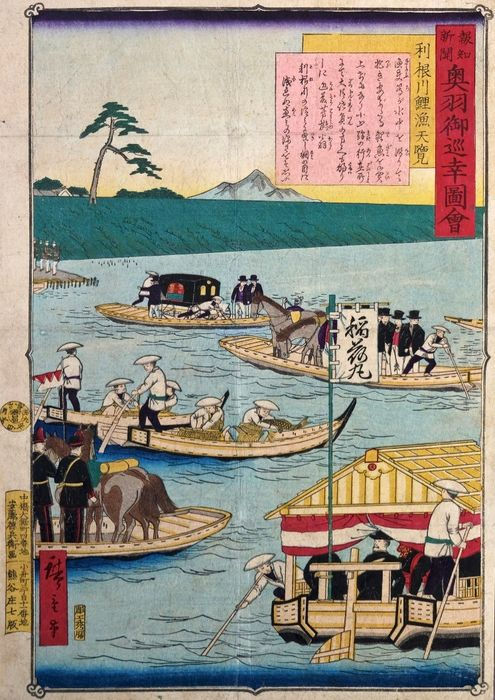 "Original woodblock print - Utagawa Hiroshige III (1842–1894) - 'Koi fishing at Tone River' 利根川鯉漁天覧 - 'From the series ""The Imperial Tour of Ouha"" - 1876"