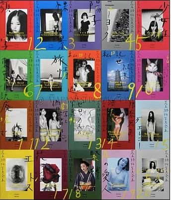 Nobuyoshi Araki - The Works of Nobuyoshi Araki - 20 volumes [+ 3 other books] - 1996