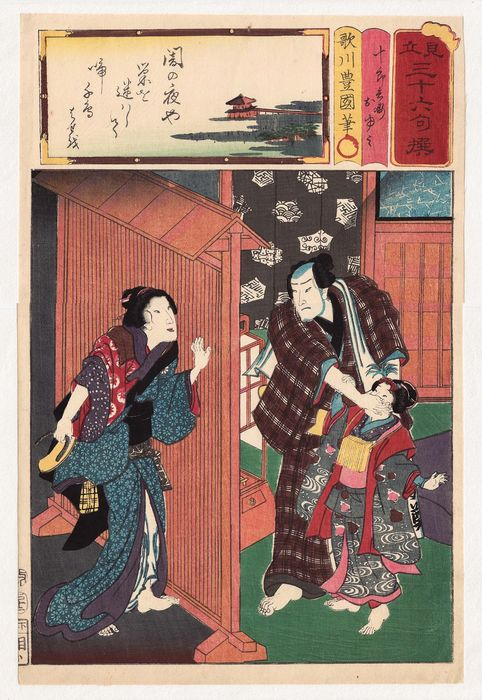 """Original Holzschnitt - Utagawa Kunisada (1786-1865) - 'Jurobei and Oyumi' - From the series """"Comparisons for Thirty-six Selected Poems"""" - 1857"""