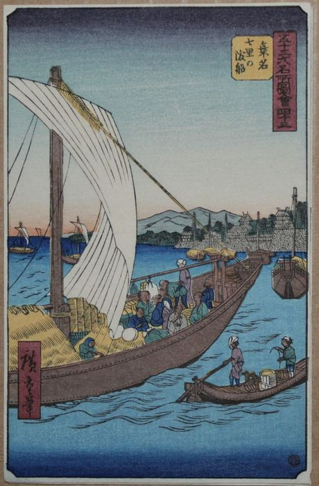 "Woodblock print (reprint) - Utagawa Hiroshige (1797-1858) - 'Kuwana: Ferryboats at Shichiri' - From the series ""Famous Sights of the Fifty-three Stations"" - 1938"