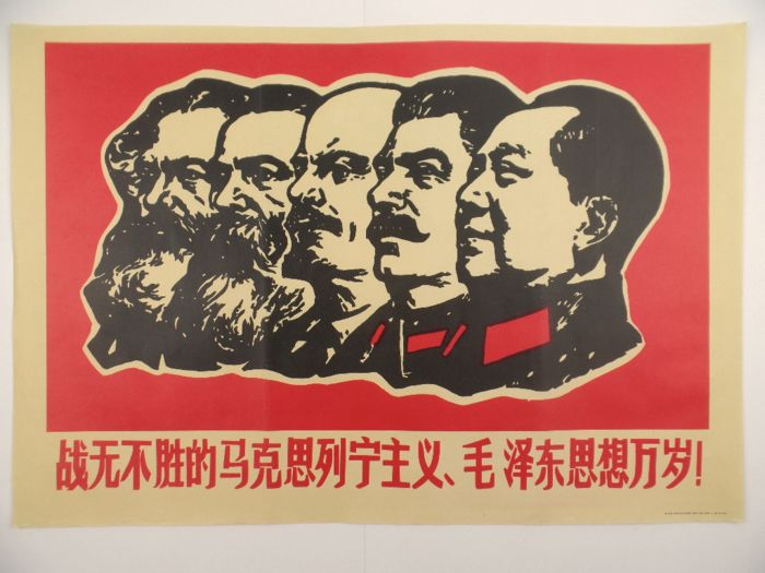 Anonymous - Chinese propaganda - 1966