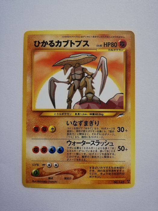 Pokemon - Pokémon - Carte à collectionner Shining Kabutops - 1996