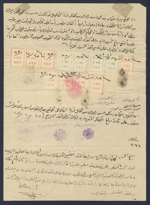 Palestine - British Mandate 1947 - Magistrates Court of Majdal document sealed with 18 Revenue- and Court Fee stamps