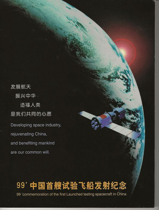 China - República popular desde 1949 1999/2013 - Chinese aerospace Shenzou folder and space flight post