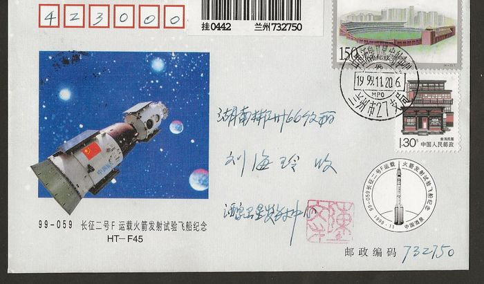 China - República popular desde 1949 - Chinese Space travel Shenzhou 1-10 / 103 documents