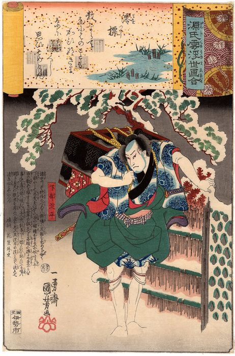"Original woodblock print - Utagawa Kuniyoshi (1797-1861) - Miotsukushi (Channel Buoys) - From the series ""Ukiyo-e Comparisons of the Cloudy Chapters of Genji"" - ca 1845"