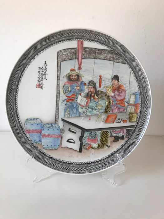 Plate - Porcelain - China - People's Republic of China (1949 - present)