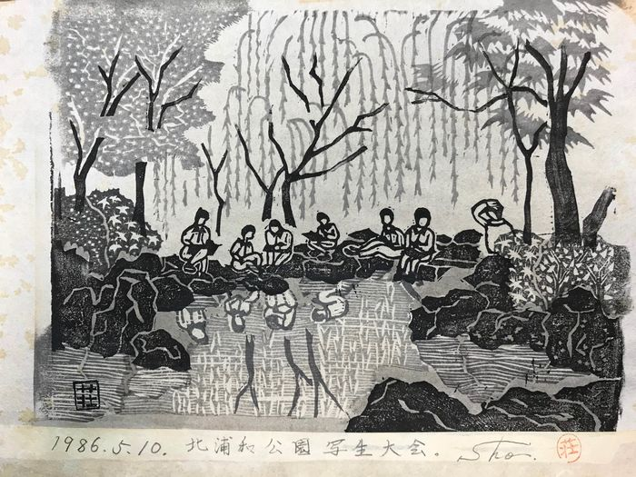 "Xilogravura original - With seal 'Sho' 荘 - ""Kitaurawa koen shasei taikai"" 北浦和公園写生大会 (Sketching meeting at Kitaurawa park) - 1986"