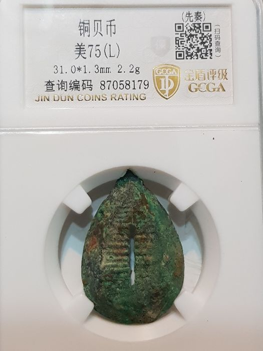 Chine - AE shellfish-shaped money (2.2g) - Before the Qin dynasty (c.a. 1000 BC) - Bronze