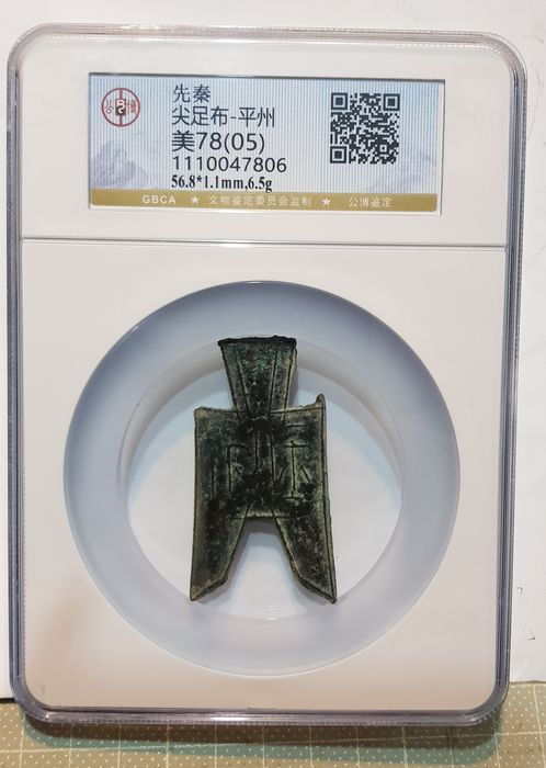 Chine - Spade-shaped (pointed foot) money, AE 'Pingzhou'  - Warring States period, State of Yan (350-250 BC) - Bronze