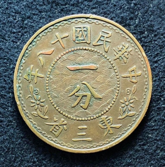 Chine - Mandchou - 1 Fen (Cent)  - Republic of China year 18 (1929) - one year type - Cuivre