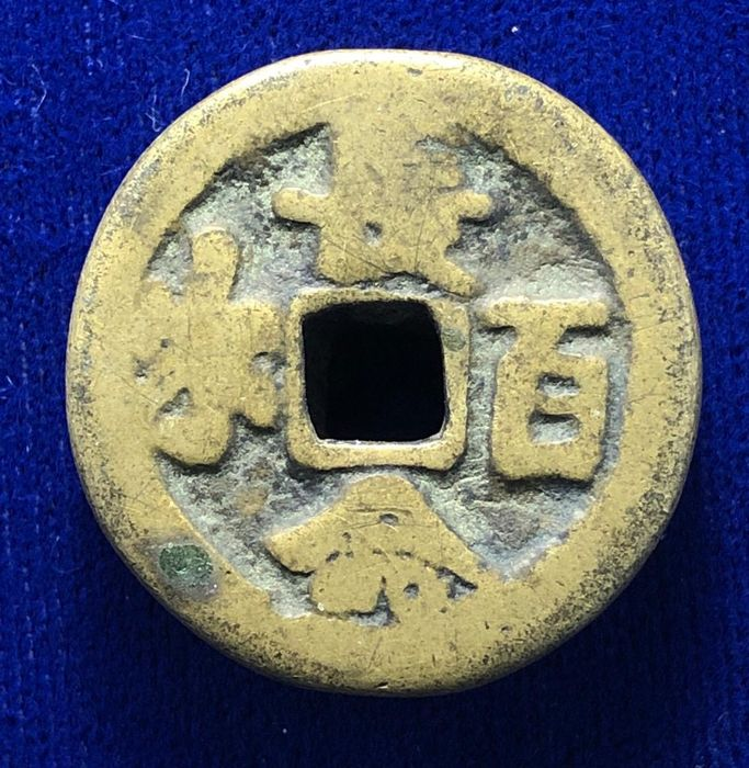 Chine - AE Amulets / Charm coin - Qing dynasty (c.a. 19th century) - Bronze