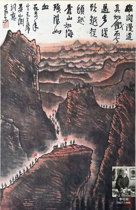 Ink landscape - Rice paper - 《李可染-雄关漫道》Red Classic landscape Inspired by Mao Tse Tuns's Poem,Attributed to Li Keran - China - Second half 20th century