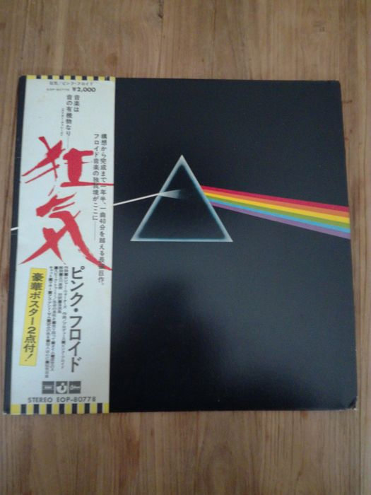 Pink Floyd - Dark Side Of the Moon [Blue Prism Labels] Japanese Pressing - Álbum LP - 1973/1973