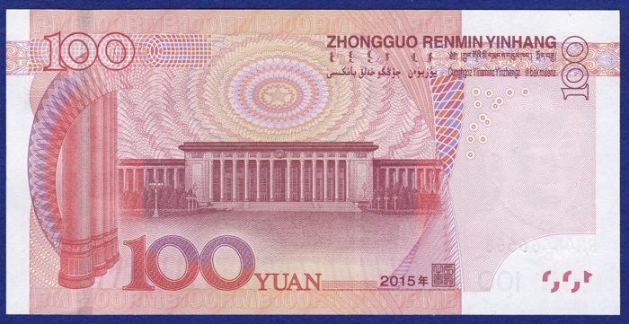 China - 5 x 100 Yuan 2015 - Pick 909 - Lucky numbers
