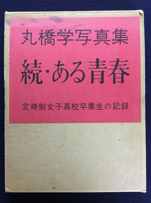Signed; Manabu Maruhashi -  A Sequel to The Springtime of Life: The Record of Female Night School Students - 1980