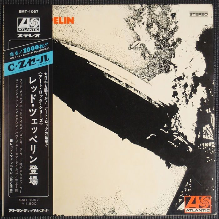 Led Zeppelin - Led Zeppelin I - Album LP - 1969/1969
