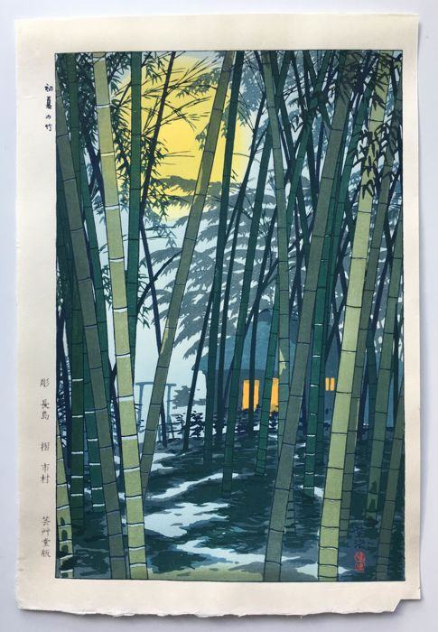 Original woodblock print - Kasamatsu Shiro (1898-1991) - 'Bamboo in Early Summer' - Published by Unsodo - Japan - Heisei period (1989-present)