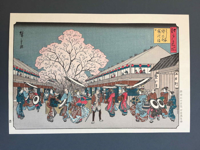 "Houtblok print (herdruk), Yuyudo - Utagawa Hiroshige (1797-1858) - Holiday of Cherry Blossoms at Naka-no-chô in the Yoshiwara - From the series ""Famous Places in Edo"" - ca. 1970"