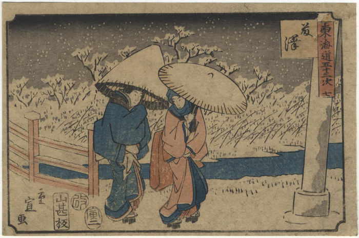 "Xilografía original - Utagawa Hiroshige II (1826-1869) - 'Fujisawa' 藤澤 - From the series ""Fifty-three Stations of the Tokaido"" - 1854"