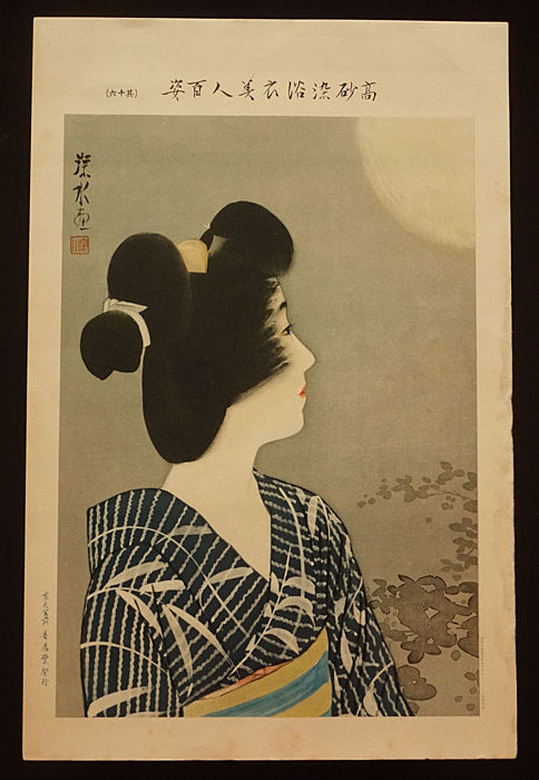 "Lithographic offset - Itō Shinsui (1898-1972) - 'Fireworks' - From the series ""One Hundred Beauties in Takasago-dye Light Kimono"" - 1931"