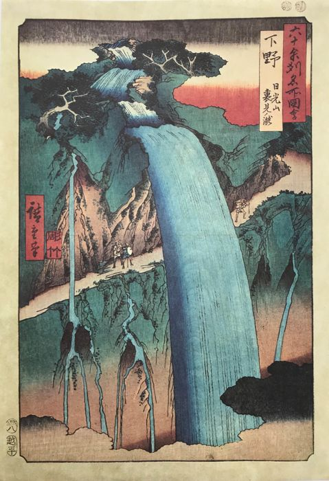 "Woodblock print (reprint) - Utagawa Hiroshige (1797-1858) - Shimotsuke Province: Mount Nikkô, Urami Waterfall - ""Famous Places in the Sixty-odd Provinces"" - ca. 1970-80"