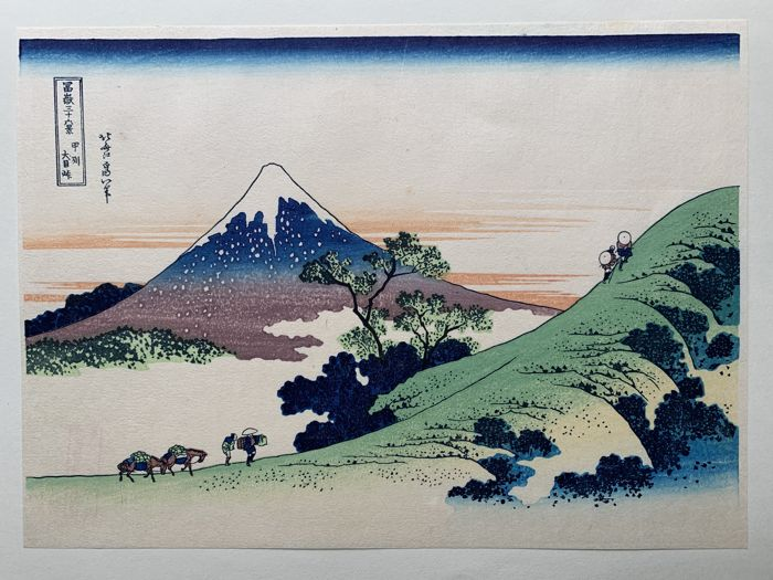 "Houtsnede afdrukken (herdruk Tokyo National Museum Bijutsusha) - Katsushika Hokusai (1760-1849) - Inume Pass, Kōshū - From the series ""Thirty-six Views of Mount Fuji"" - ca 1965"
