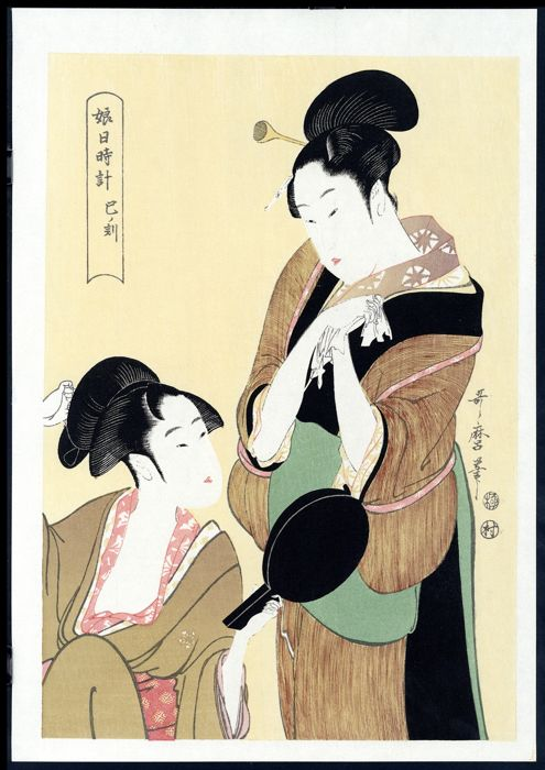 "Woodblock print (reprint) - Kitagawa Utamaro (1753-1806) - The Hour of the Snake - 巳ノ刻 - From the series ""Sundial of Young Women"" - about 1975"
