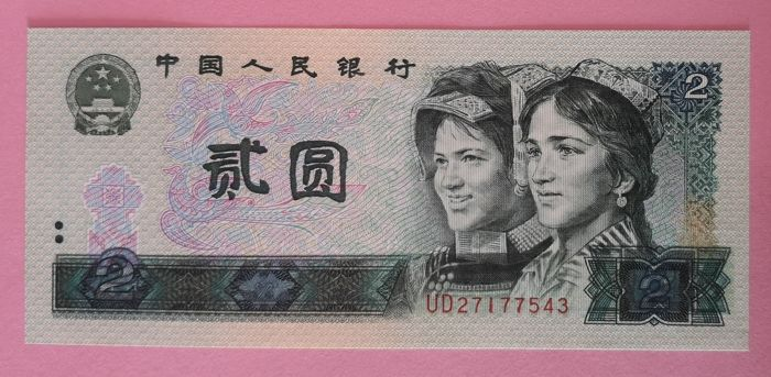 Chine - 2 Yuan 1980 - Pick 885 - Printing error - double printed