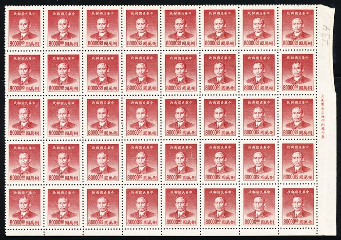 China - 1878-1949 - Partial Sheets  with a number of printer marks