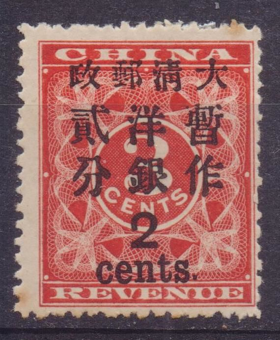 China - 1878-1949 1897 - Revenue 2 cents on 3 cents - Scott nr. 80