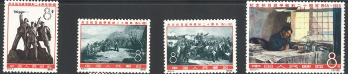 China - Volksrepubliek China sinds 1949 1965 - Michel 899 - 902