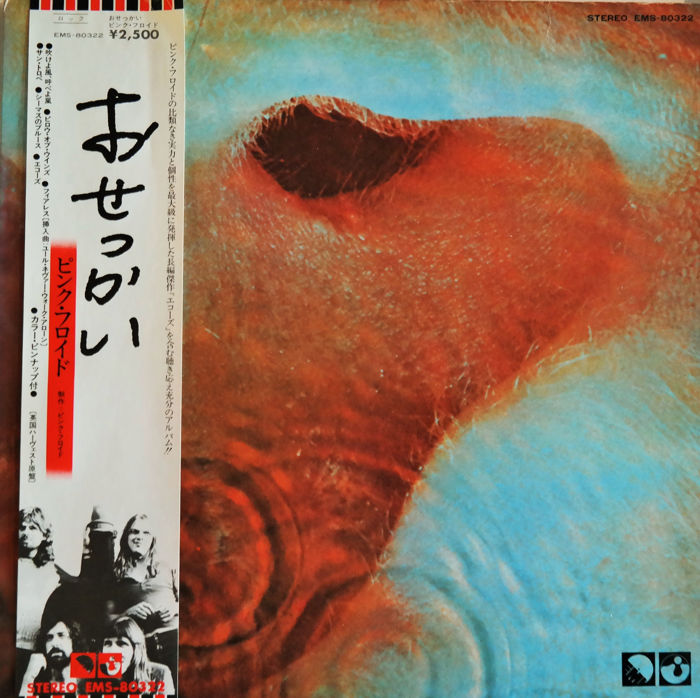 Pink Floyd - Meddle / Rare Japan Edition /Complete with obi / Booklet / Poster/Insert - LP Album - 1974/1974