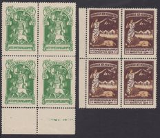 荷蘭 1916 - Internment stamps in blocks of four - NVPH IN1/IN2