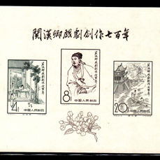 China - Volksrepublik seit 1949 1958 - Stage plays - Michel N. 383A/385A - BF6