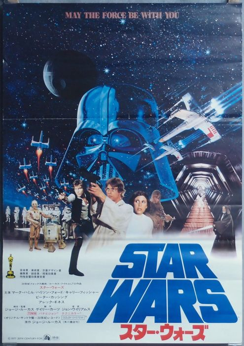 Star Wars IV - A New Hope - Harrison Ford - Original Japanese Poster - George Lucas