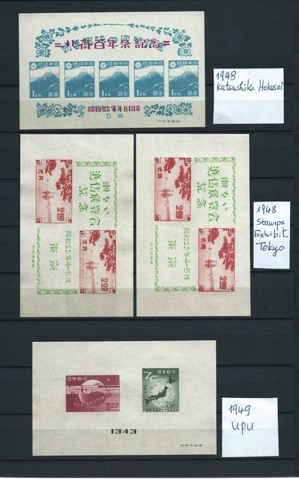 Giappone - Japan interesting old Souvenir Sheet Lot  MNH