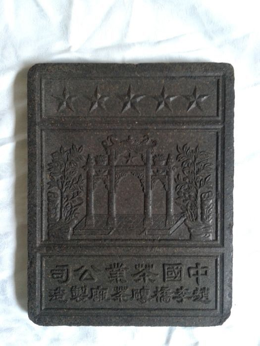 Tea brick - China - Late 20th century