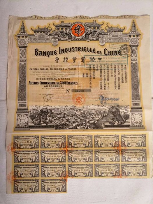 industrial loan obligation - stamp and engraving - Paper - Dragon - China - Republic period (1912-1949)