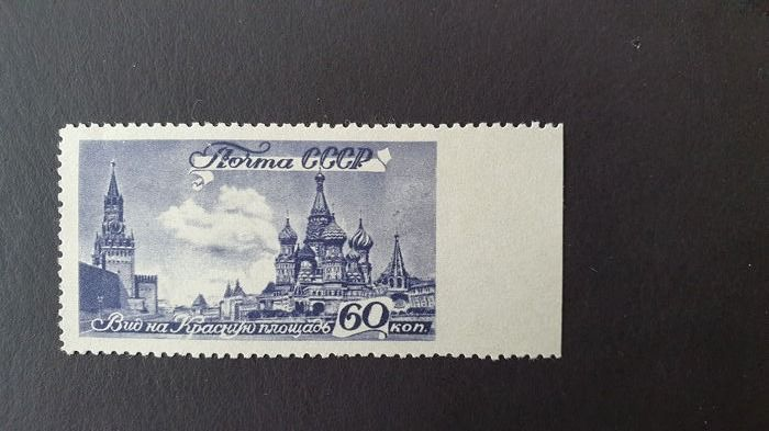 Sovjet-Unie 1946 -  rarity with missing perforation MNH - Zagorsky 986 Pa