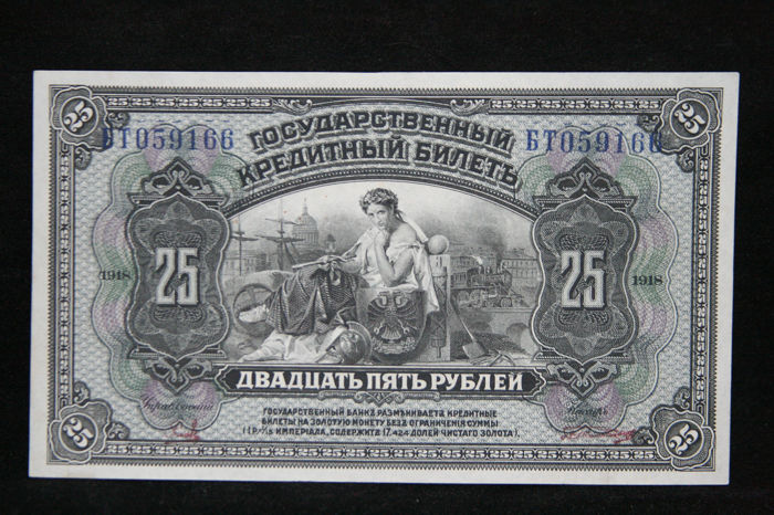 Rusland - 25 and 100 Ruble 1918 - Pick S1248 and S1249
