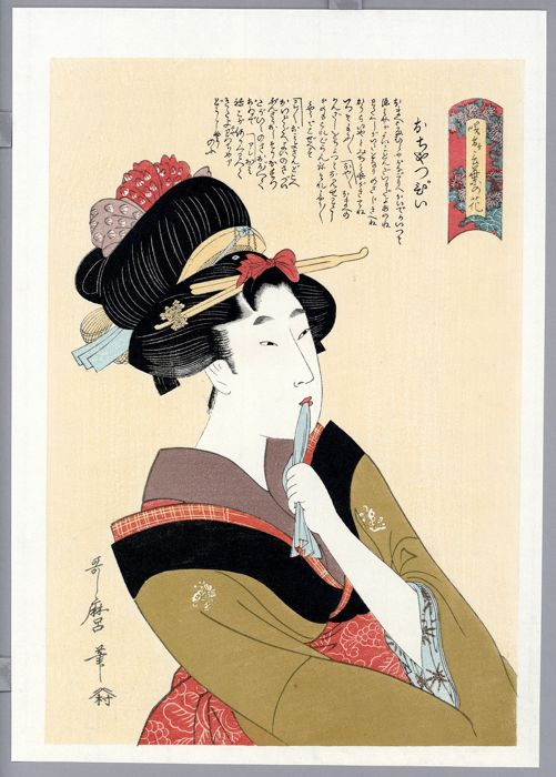 Stampa xilografica (ristampa) - Kitagawa Utamaro (1753-1806) - The Precocious Girl (Ochappii), from the series Variegations of Blooms According to their Speech - circa 1975