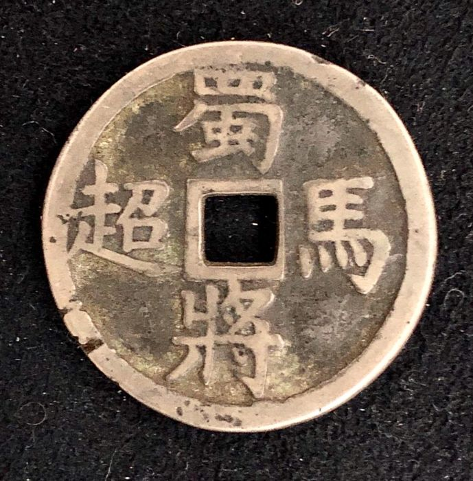 Chine - Amulet / Charm coin - Qing dynasty, 16th-17th century  - cuivre blanc