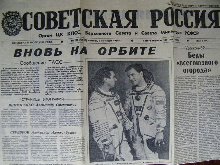Mir-Soyuz TM-8 in space (1989) :  - Two color slides, a negative and a front-page article from the Sovietskaya Rossya newspaper - Paper