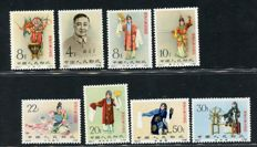 China 1962 - Mei Lanfang - Perforated set - Michel NN. 648/55